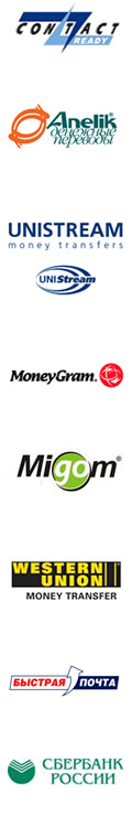 Money Transferes via Anelik, Contact, Migom, Moneygram, Bistri Pochta, Unistream, Sberbank Russia, Migom